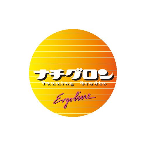 日サロ 仙台 宮城 塩釜 | 日焼けサロン ナチグロン